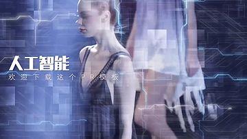 科技企业宣传片PR模板下载