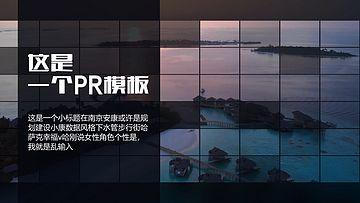 马赛克幻灯片展示PR模板