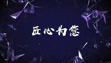 水晶年会开场PR模板(带无水印音乐)