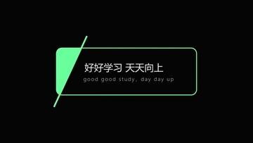 绿色字幕排版PR模板