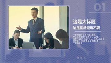 浅蓝色企业商务PR模板