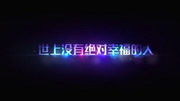 彩色光晕大标题PR模板