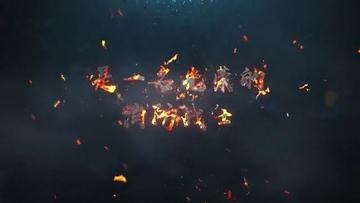 消防火焰燃烧AE模板(带无水印音乐)