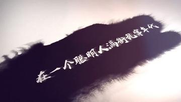 震撼大气水墨大标题字幕AE模板