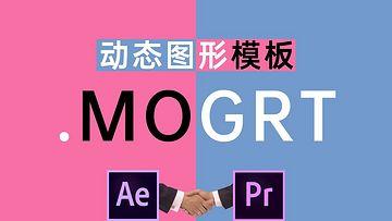 2分钟学会-什么是动态图形模板mogrt?